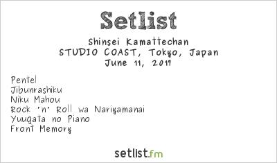 Shinsei Kamattechan at STUDIO COAST, Tokyo, Japan Setlist